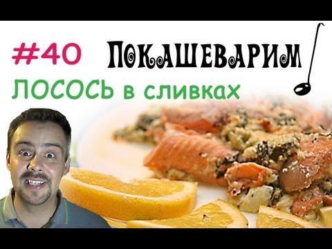 #40 ЛОСОСЬ в сливочном соусе