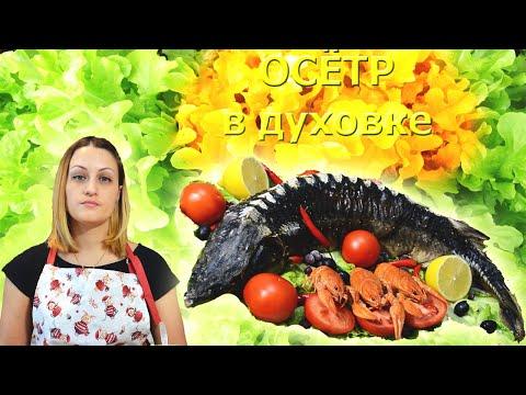 Осётр в духовке (Sturgeon in the oven)