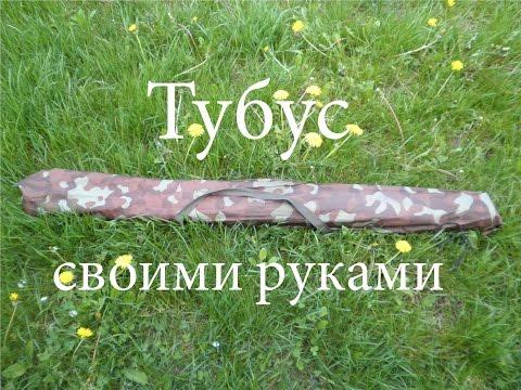 Как сделать тубус для спиннинга, фидера, удилищ и рыбалки своими руками автор Александр Идейный