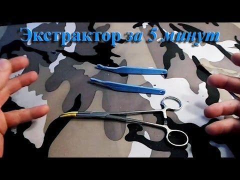 Экстрактор (отцеплялка) - 5 мин. работы. Доработка хирургического зажима