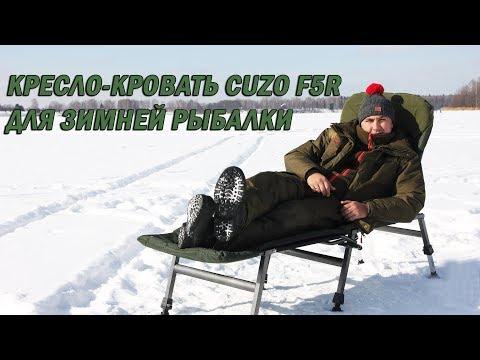 Кресло-кровать для длительных рыбалок зимой. Обзор Cuzo FK6
