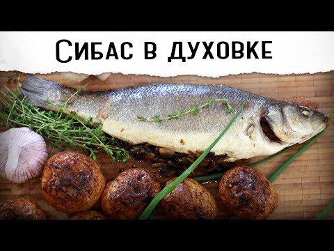 Сибас в духовке с грибами и тимьяном. Картошечка на гарнир