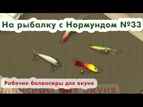 Рабочие балансиры для окуня : На рыбалку с Нормундом #33