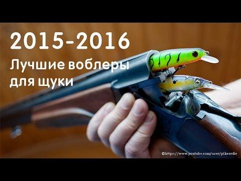 Лучшие воблеры на щуку 2015 - 2016