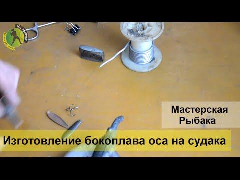 Как сделать бокоплав оса - зимняя приманка на судака своими руками