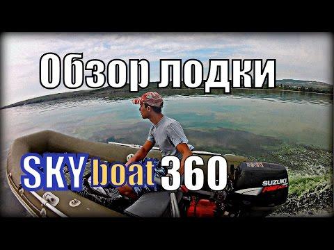 Обзор лодки РИБ Sky boat 360 .Suzuki 15 DF