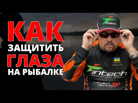 Как правильно выбрать поляризационные очки для рыбалки