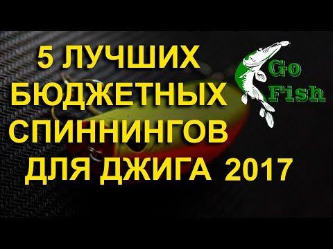 ТОП 5 СПИННИНГОВ ДЛЯ ДЖИГА 2017