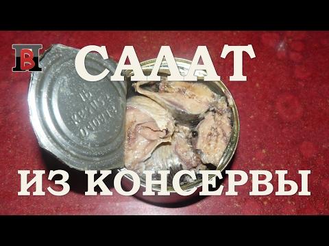 #Салат из консервированной рыбы. Быстро, просто и вкусно.