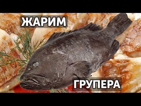 Как просто разделать и приготовить групера | Готовим вместе - Деликатеска.ру