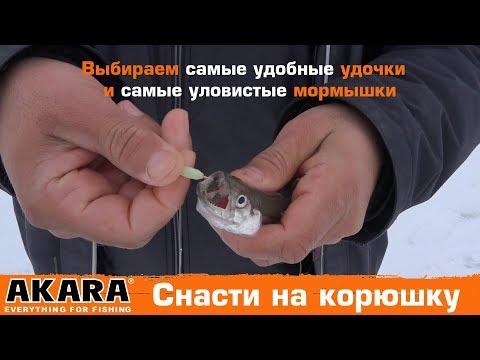 Выбираем самые удобные удочки и самые уловистые мормышки для ловли корюшки.