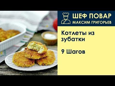 Котлеты из зубатки . Рецепт от шеф повара Максима Григорьева