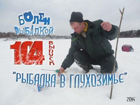 Болен Рыбалкой №104 - Рыбалка в глухозимье
