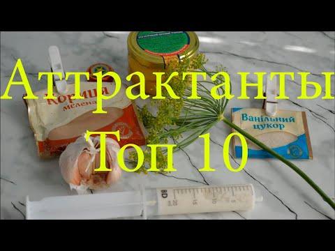 ТОП 10 Аттрактанты для рыбалки на карася, карпа, плотву. Аттрактант для рыбалки своими руками