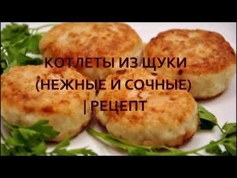 КОТЛЕТЫ ИЗ ЩУКИ (НЕЖНЫЕ И СОЧНЫЕ) / РЕЦЕПТ