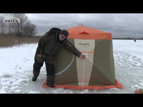 Палатка для зимней рыбалки Нельма КУБ от Митек