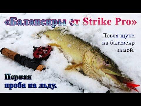 """""""Балансиры от Strike Pro"""" - Первая проба на льду. Ловля щуки на балансир зимой."""
