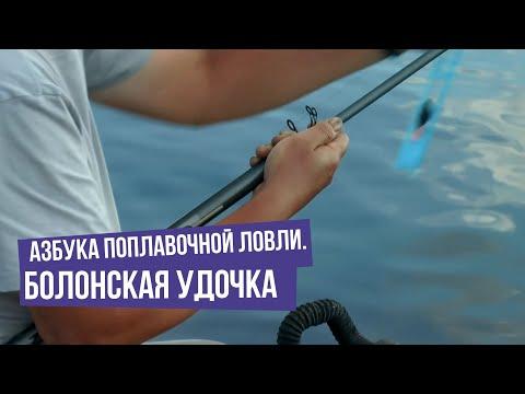 Болонская удочка \ Азбука поплавочной ловли.