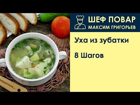 Уха из зубатки . Рецепт от шеф повара Максима Григорьева