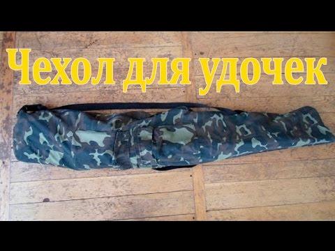 Рыболовный чехол из армейских штанов.Как сделать чехол для удочек
