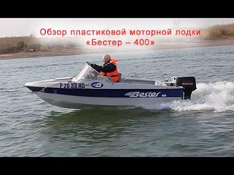 Обзор пластиковой моторной лодки «Бестер – 400». Обзор новинок. Рыбалка с лодки.