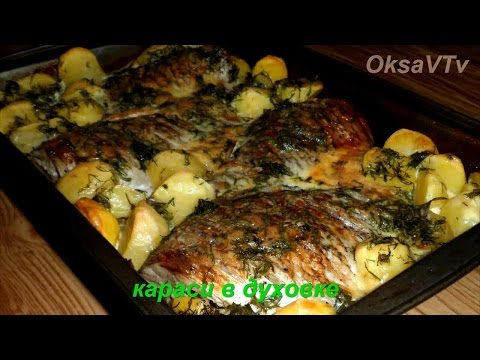 Караси в духовке. Carp in the oven.
