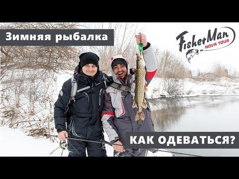 Как выбрать костюм для рыбалки? Зимний спиннинг с Андреем Питерцовым