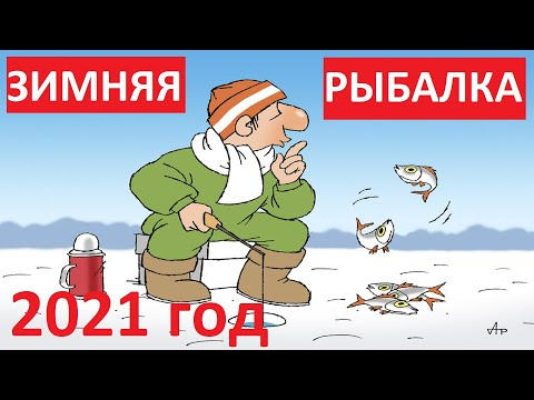 Зимняя рыбалка в Тверской области с ночёвкой в новогодние праздники 2021 год.