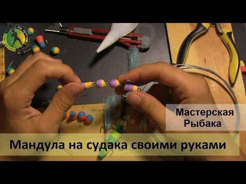 Мандула на судака своими руками – видео инструкция, как сделать приманку