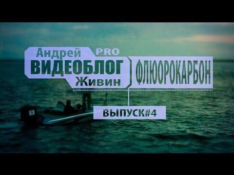 Видеоблог Андрея Живина. #PRO Флюорокарбон