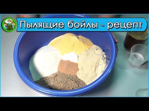 Рецепт пылящих бойлов - Пылящие бойлы своими руками