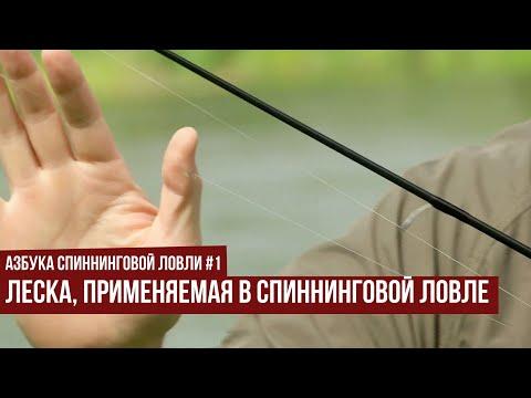 Леска, применяемая в спиннинговой ловле // Азбука спиннинговой ловли. Сезон 1.