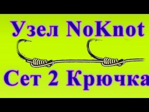 Как привязать два крючка ? , Узел NoKnot