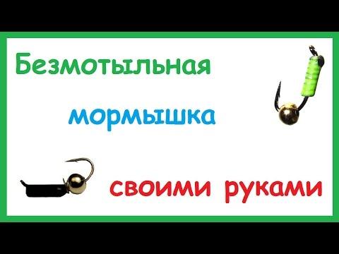 Безмотыльная мормышка Гвоздешарик, Гвоздекубик своими руками. Как сделать мормышку.
