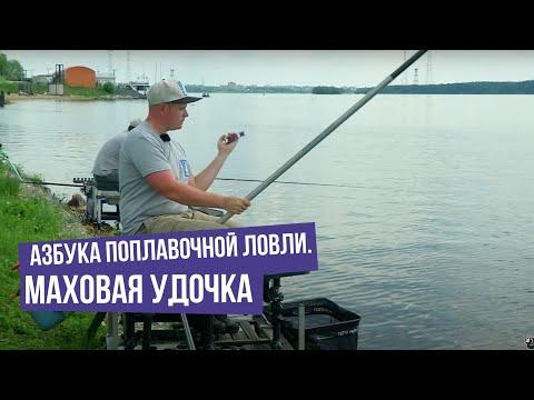 Маховая удочка \ Азбука поплавочной ловли.