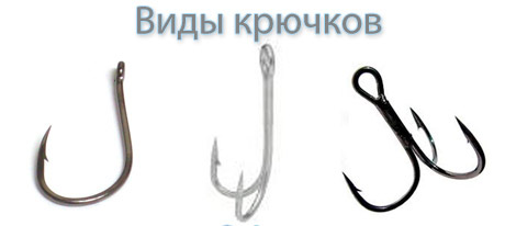 Виды рыболовных крючков