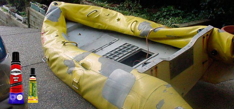 Клей для ремонта резиновых лодок